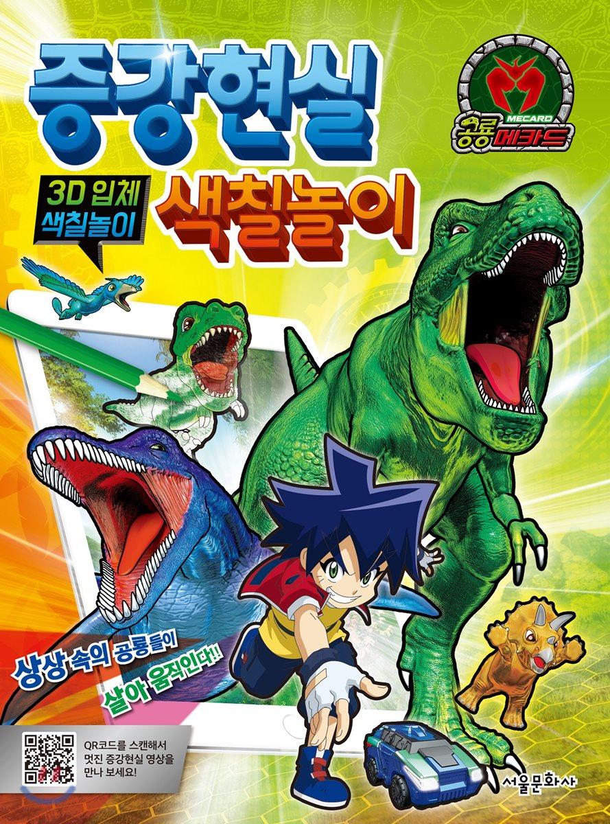 공룡메카드 증강현실 색칠놀이