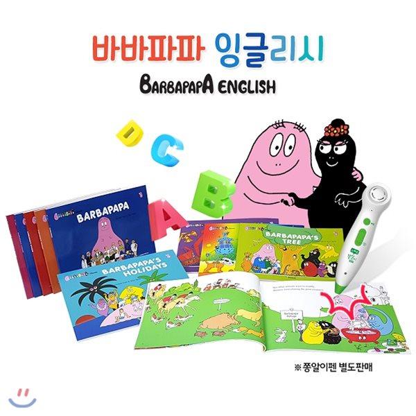 바바파파 잉글리시 (전10권) + 음원 CD 1장_쫑알이펜적용/쫑알이펜별매