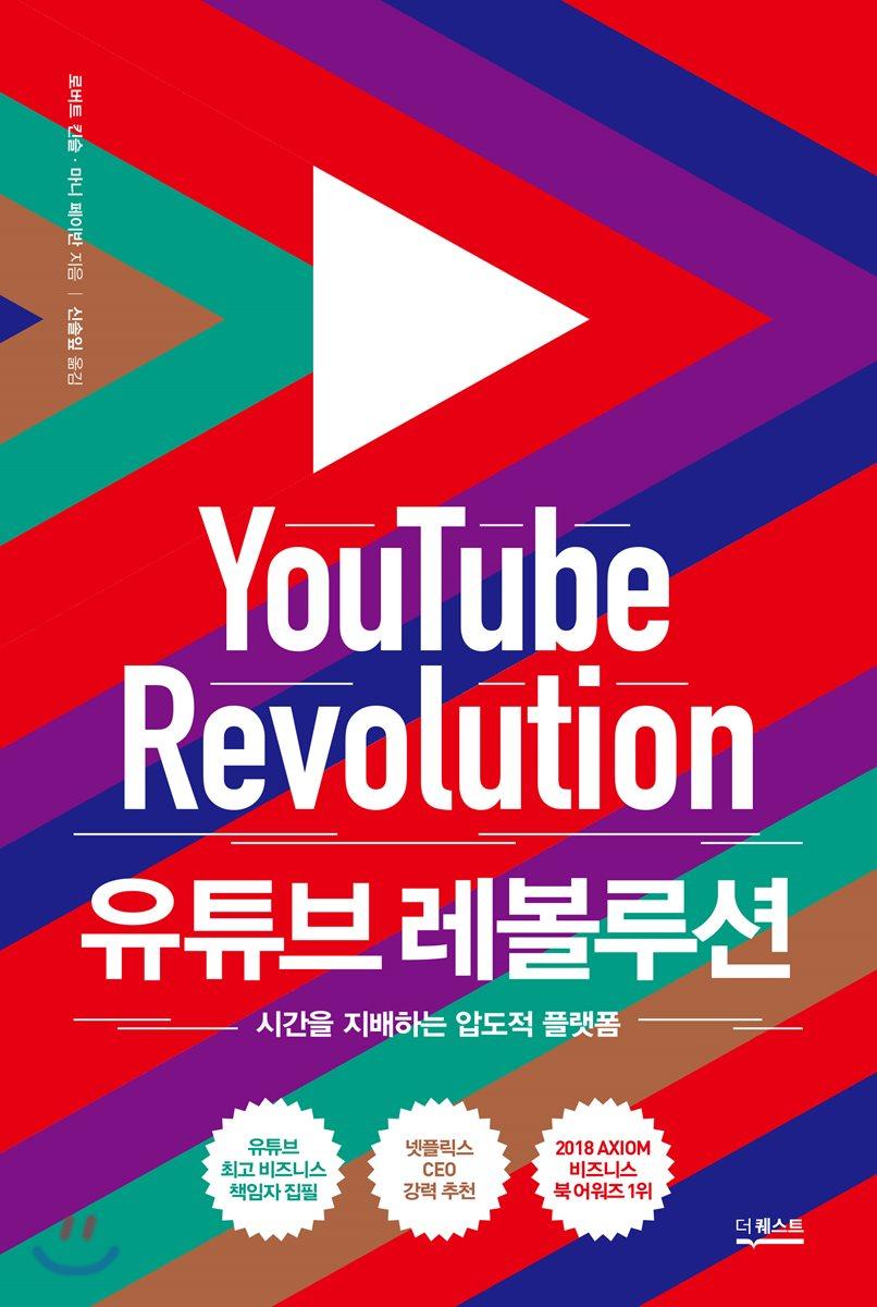 유튜브 레볼루션