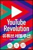 [도서] 유튜브 레볼루션