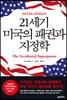 [도서] 21세기 미국의 패권과 지정학