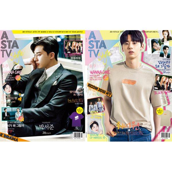아스타 TV (ASTA TV) + Style (월간) : 8ㆍ9월호 합본호 [2018]