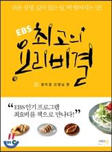 EBS 최고의 요리비결 1 : 정미경 선생님 편