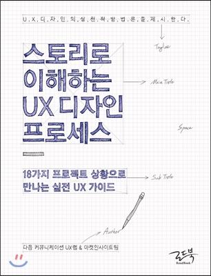 스토리로 이해하는 UX 디자인 프로세스