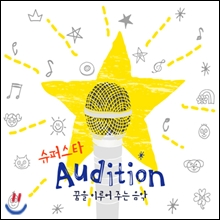 Superstar Audition (���۽�Ÿ �����): ���� �̷�� �ִ� ����
