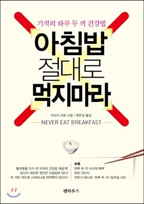 아침밥 절대로 먹지마라