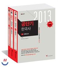 2013 공단기 한국사