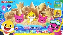 핑크퐁 상어가족 매직테이블 모래놀이 세트