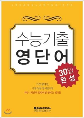 수능기출 영단어 30일 완성