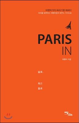 PARIS IN 솔로, 혹은 홀로