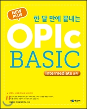 NEW PLUS �� �� ���� ������ OPIc BASIC