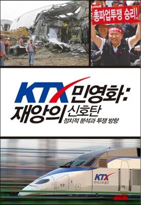 KTX 민영화 : 재앙의 신호탄