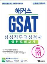 2018 하반기 해커스 GSAT 삼성직무적성검사 실전모의고사