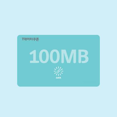 [이메일증정] SKT T데이터쿠폰 100MB