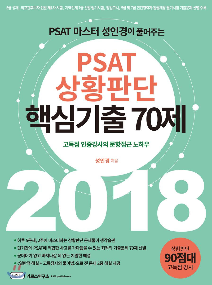 2018 PSAT 상황판단 핵심기출 70제