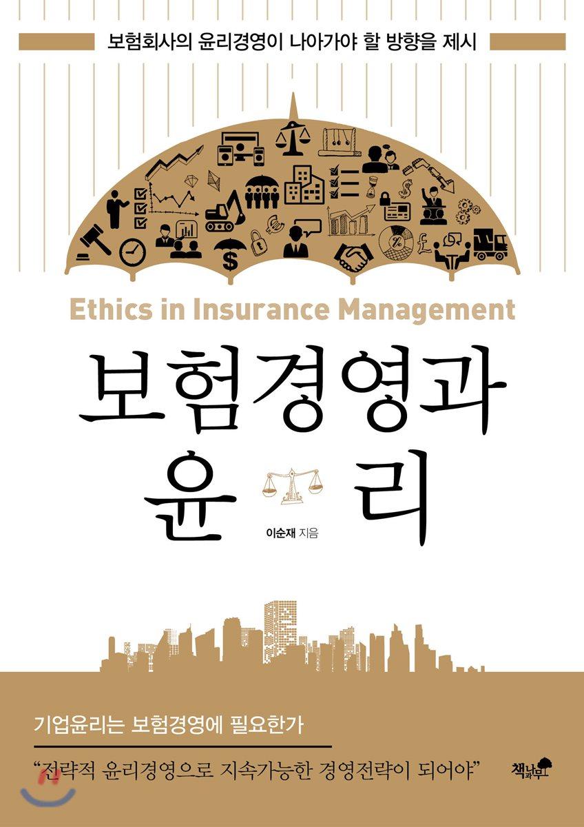 보험경영과 윤리