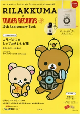 RILAKKUMA × TOWER RECORDS 10th Anniversary Book