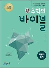 신 수학의 바이블 확률과 통계 (2021년용)