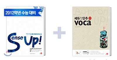Sense Up 쎈쓰업 쎄듀 독해 모의고사 + 쎄듀 첫단추 VOCA 세트
