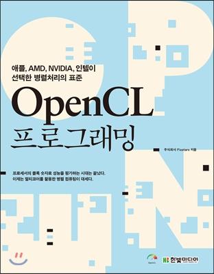 OpenCL 프로그래밍