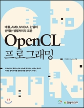 OpenCL ���α׷���
