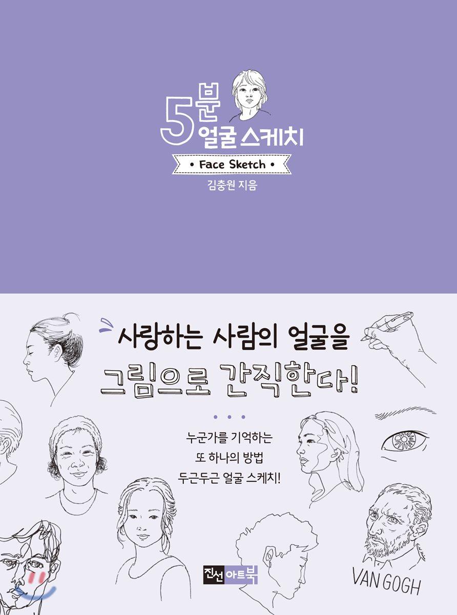 [예약판매] 5분 얼굴 스케치