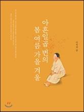 KBS 〈제보자들〉 방영! 이옥남 할머니의 30년 산골일기 <b>『아흔일곱 번의 봄 여름 가을 겨울』</b>