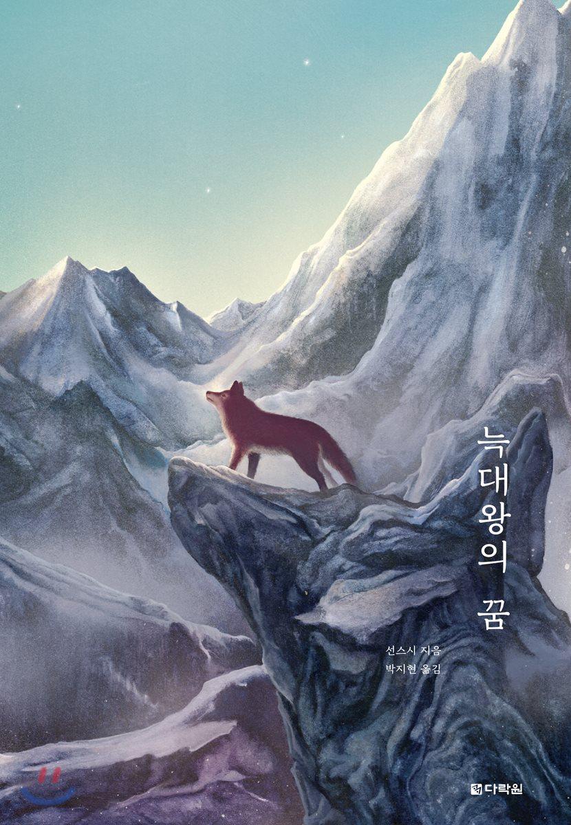 늑대 왕의 꿈
