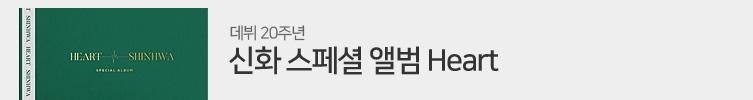 신화 데뷔 20주년 스페셜