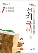 2013 선재국어