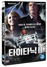 타이타닉 2