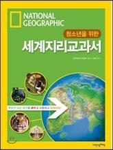 청소년을 위한 세계지리교과서