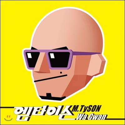 엠타이슨 (M.TySON) - 미니앨범 : Wa Gwan