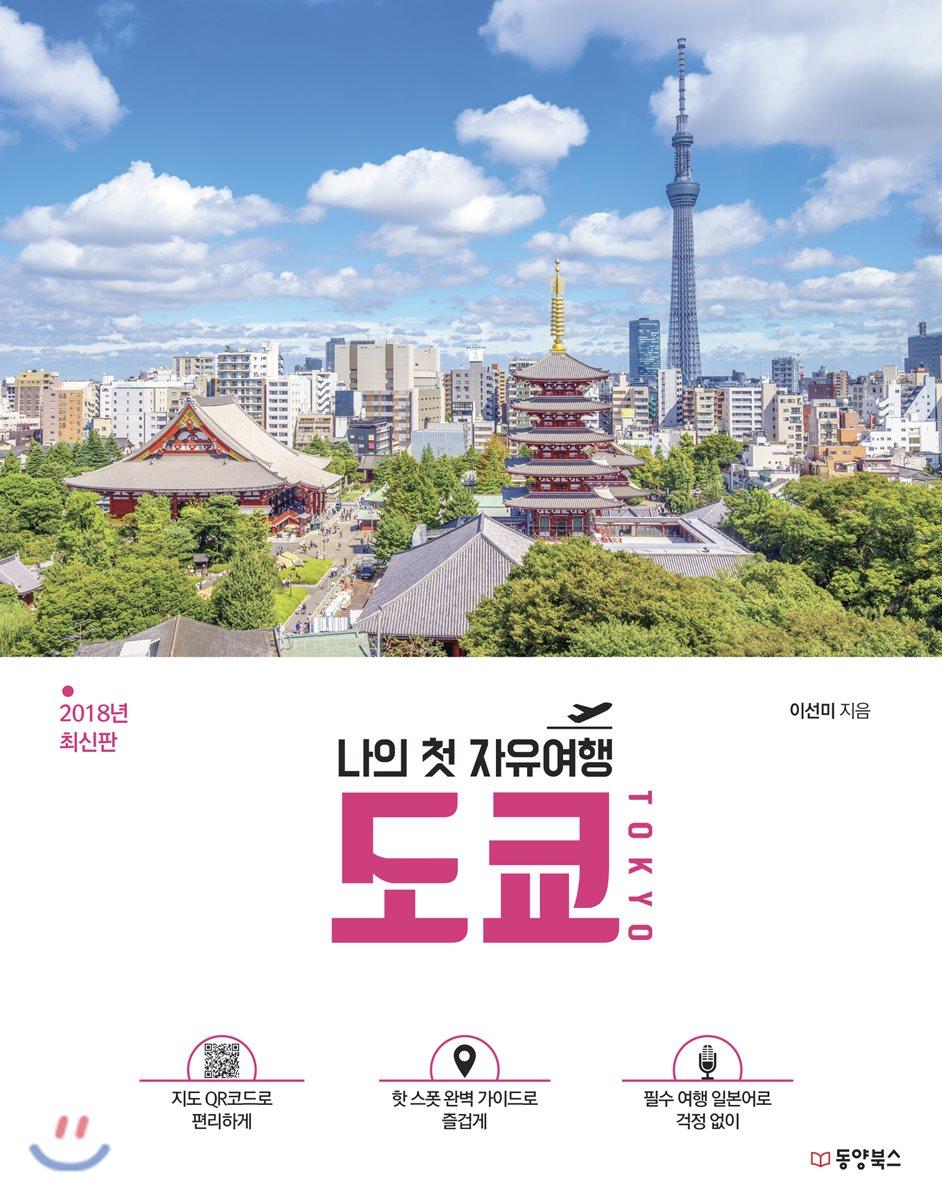 나의 첫 자유여행 도쿄 TOKYO