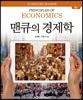 [도서] 맨큐의 경제학