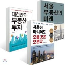 빠숑의 대한민국 부동산 투자 시리즈 3부작 세트