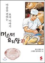 미스터 요리왕 27