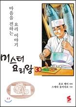 미스터 요리왕 30