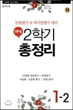 해법 2학기 총정리 1-2 (8절)(2018년)