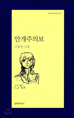 안개주의보 - 문학과지성 시인선 415