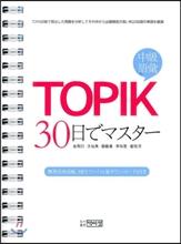 TOPIK 30日でマスタ- 토픽 30일 완성