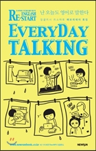 English ReStart Everyday Talking �ױ۸��� ����ŸƮ ���긮������ŷ