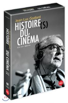 장 뤽 고다르:영화의 역사(4DISC)