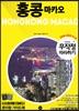[도서] 무작정 따라하기 홍콩 마카오