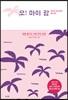 [도서] 오! 마이 괌