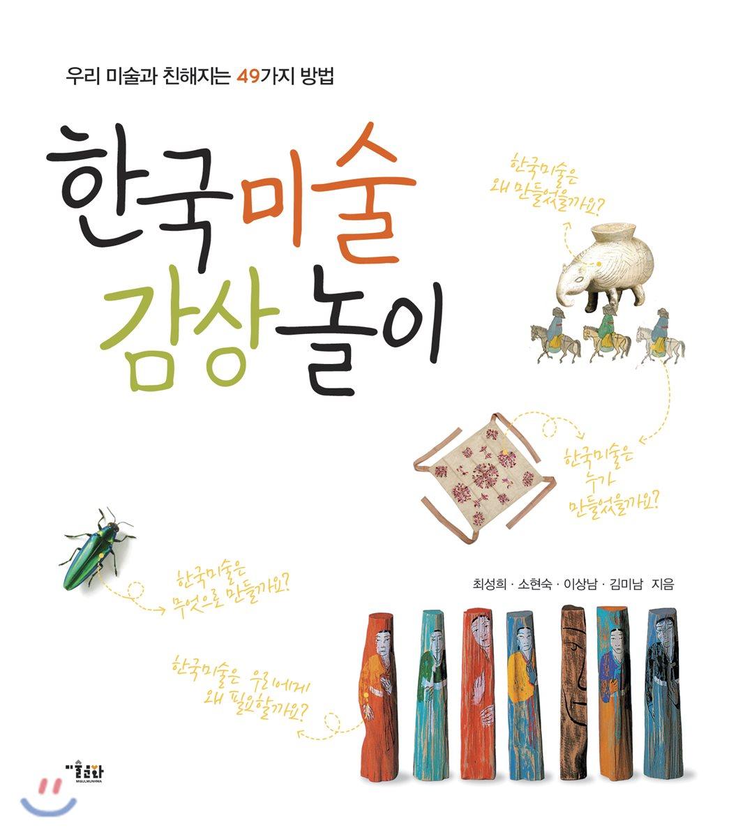 한국 미술 감상 놀이