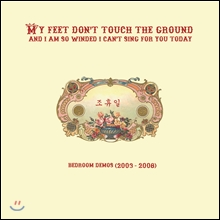 ������ - My Feet Don't Touch The Ground (And I'm So Winded I Can't Sing For You Today)