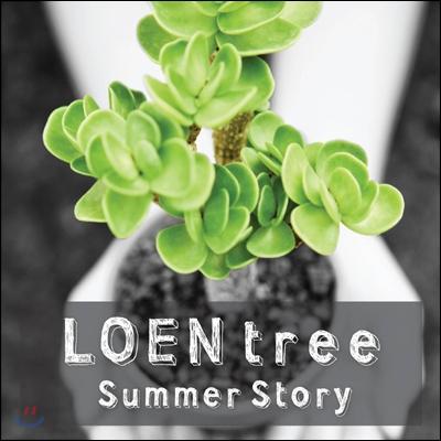 로엔트리 (Loen Tree) :  LOEN TREE Summer Story