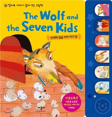 늑대와 일곱 마리 아기 양 The Wolf and the Seven Kids