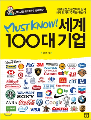 MUST KNOW 세계 100대 기업